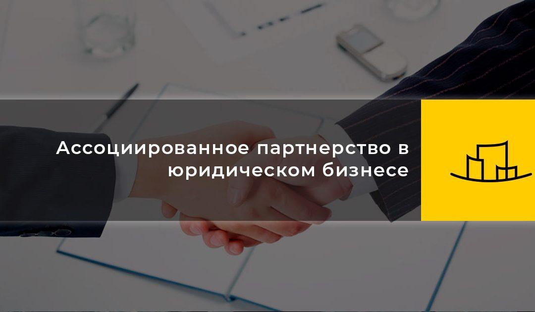 Ассоциированное партнерство в юридическом бизнесе