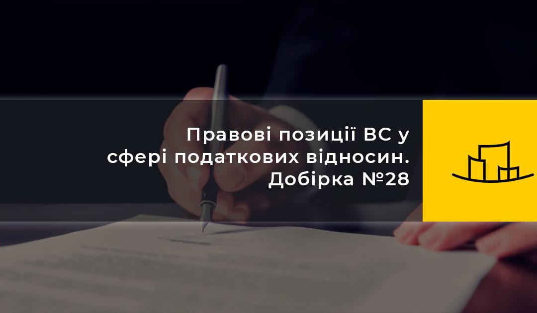 Правові позиції ВС у сфері податкових відносин. Добірка №28 (скорочена версія)