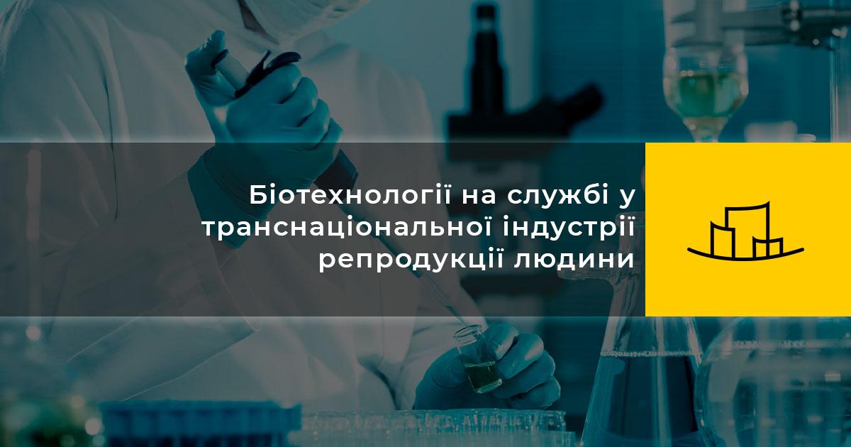 Біотехнології на службі у транснаціональної індустрії репродукції людини