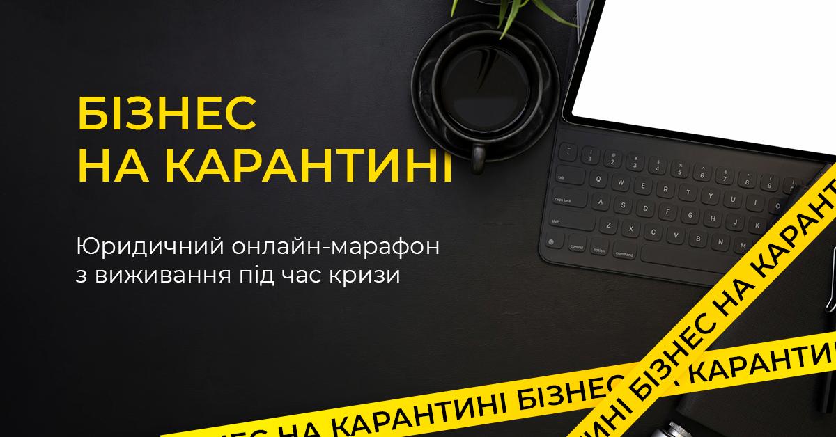 Бізнес на карантині: юридичний онлайн-марафон з виживання під час кризи