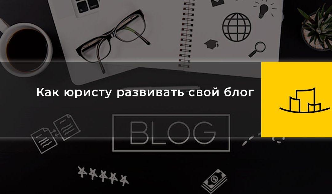 Как юристу развивать свой блог