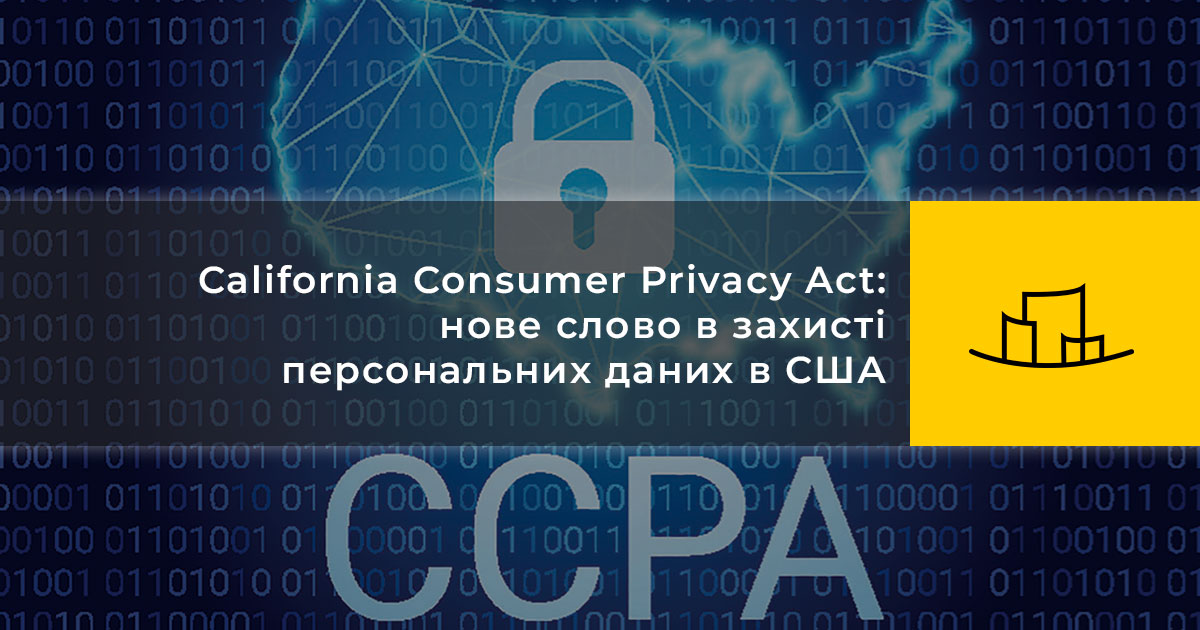 California Consumer Privacy Act: нове слово в захисті персональних даних в США