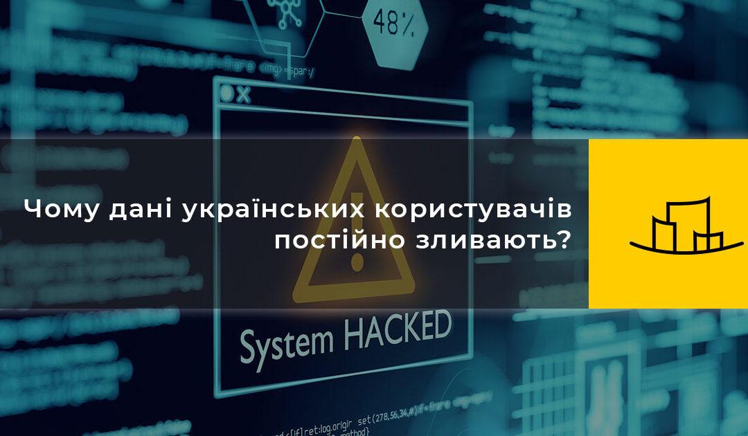 Чому дані українських користувачів постійно зливають?