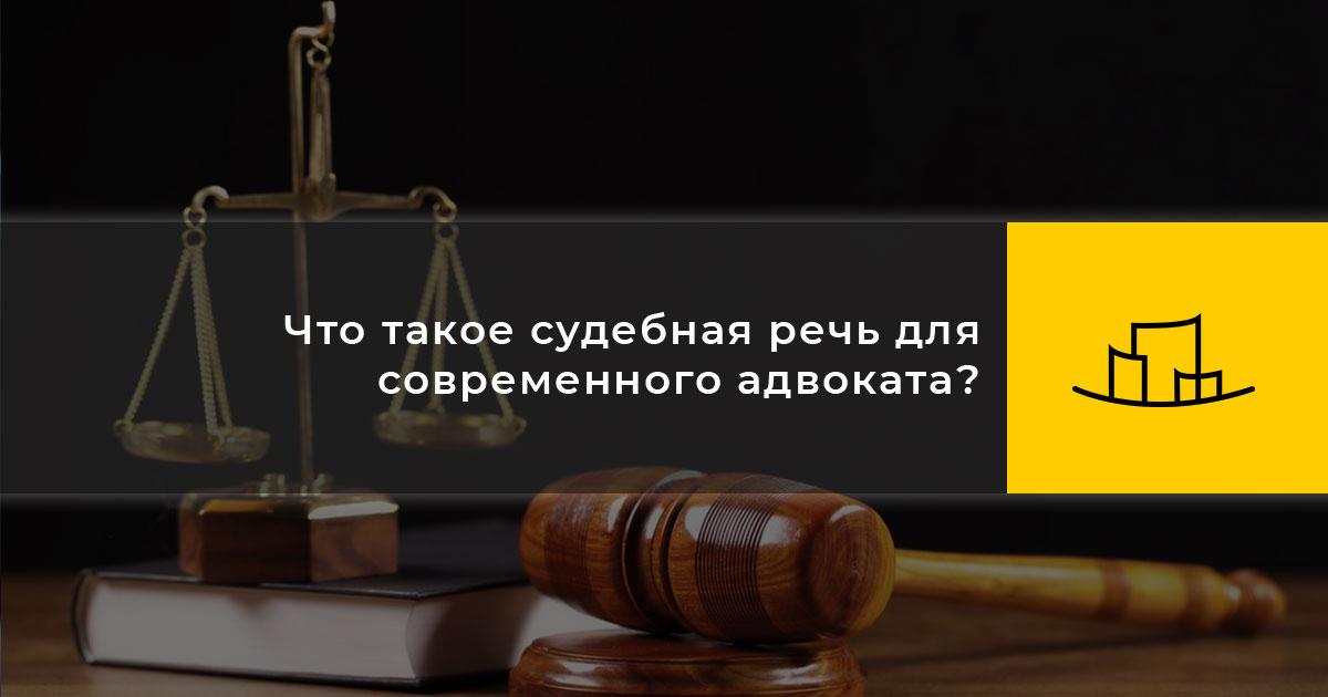 Что такое судебная речь для современного адвоката?