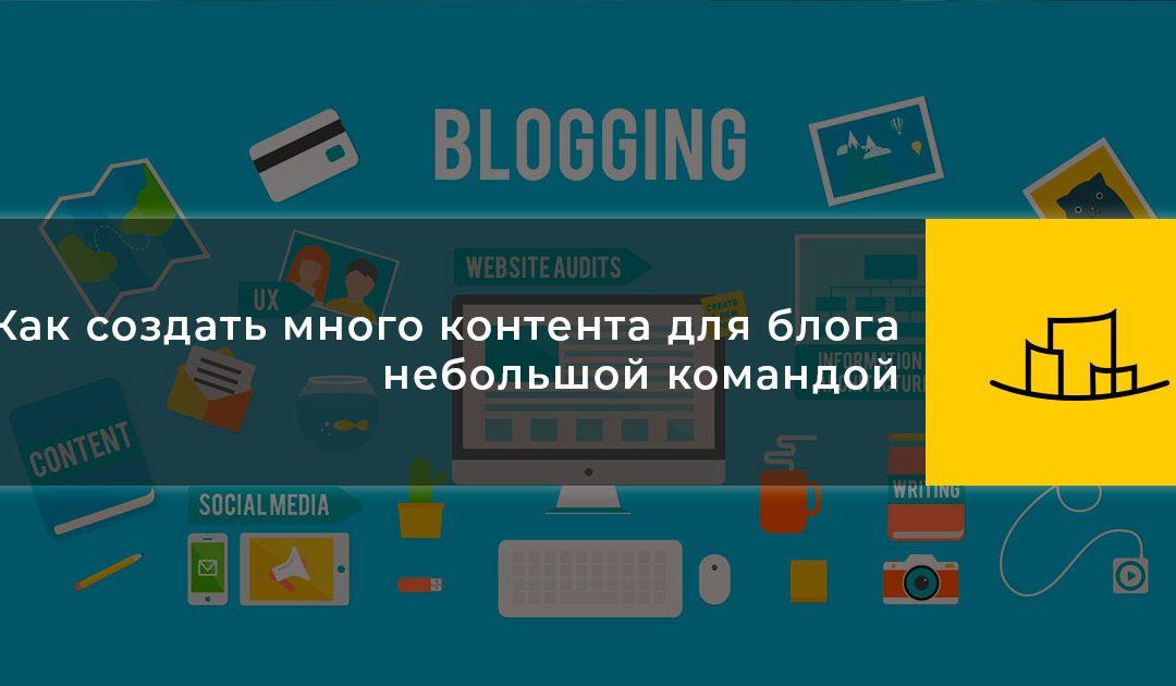 Как создать много контента для блога небольшой командой