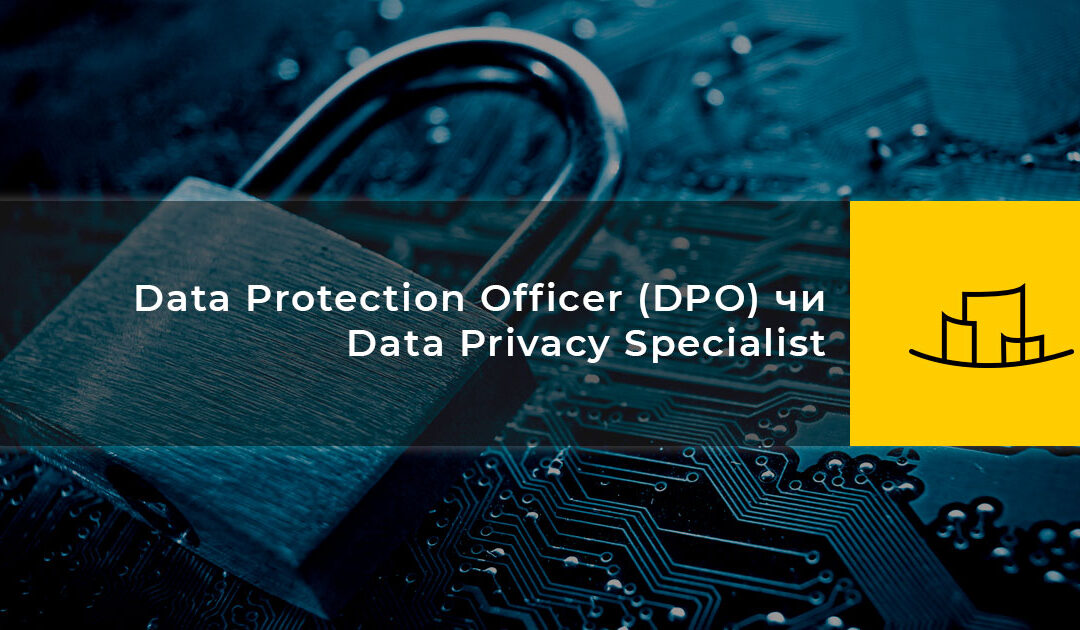 Data Protection Officer (DPO) чи Data Privacy Specialist