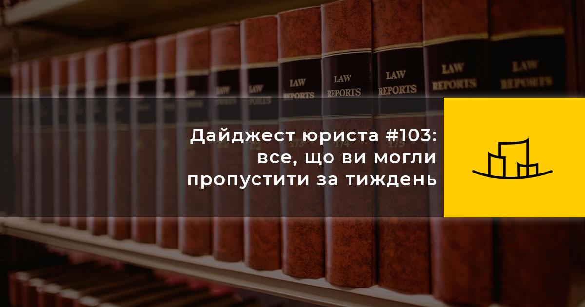 Дайджест юриста #103: все, що ви могли пропустити за тиждень