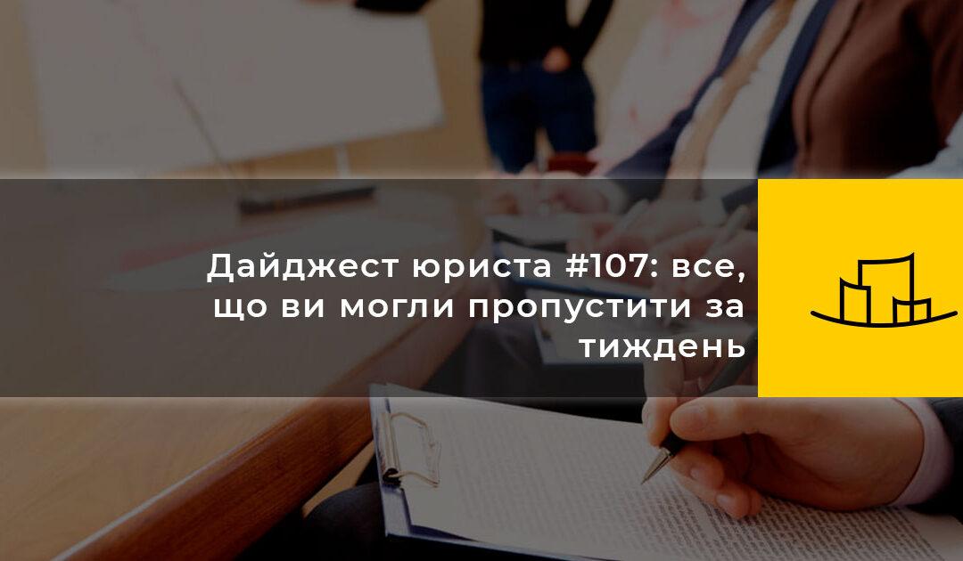 Дайджест юриста #107: все, що ви могли пропустити за тиждень