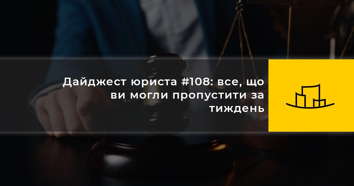 Дайджест юриста #108: все, що ви могли пропустити за тиждень