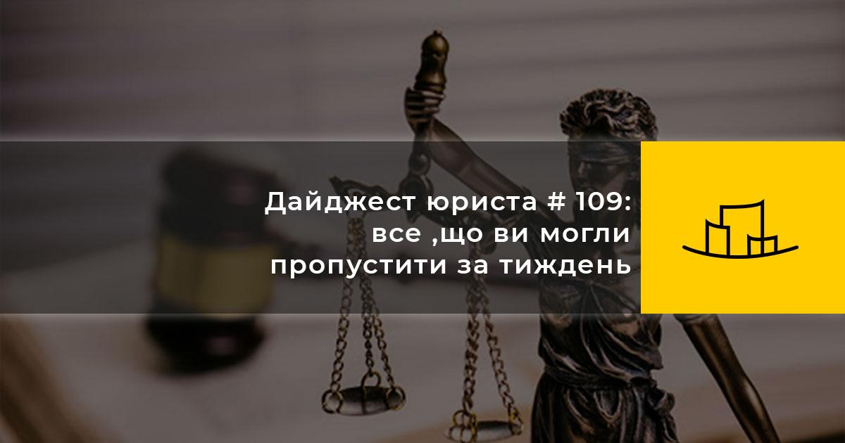 Дайджест юриста #109: все, що ви могли пропустити за тиждень