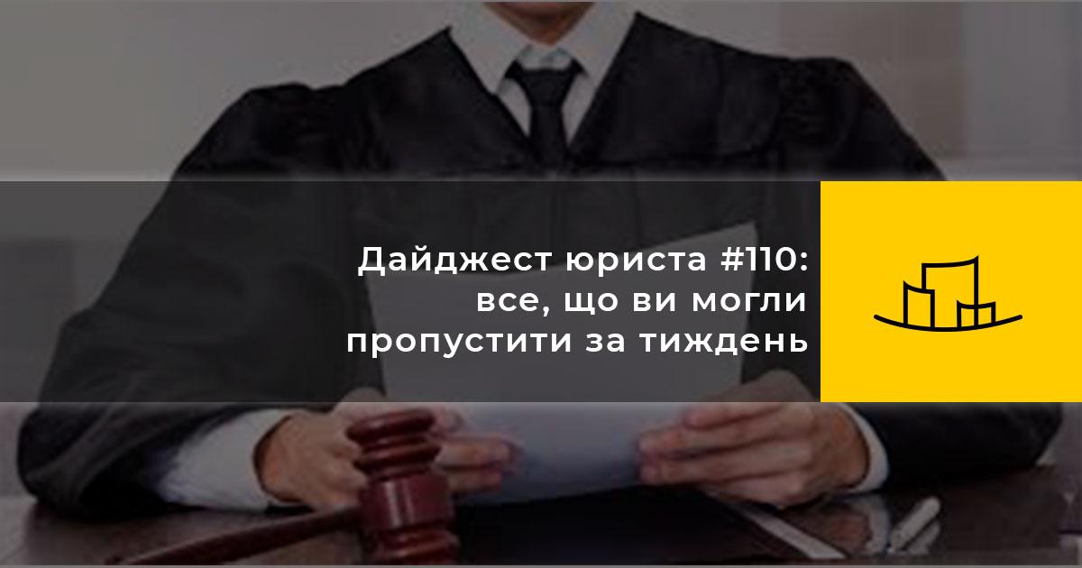 Дайджест юриста #110: все, що ви могли пропустити за тиждень