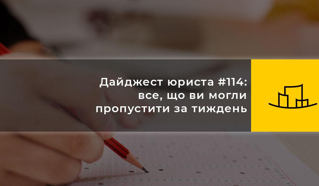 daydzhest-yurista-114-vse-scho-vi-mogli-propustiti-za-tizhden