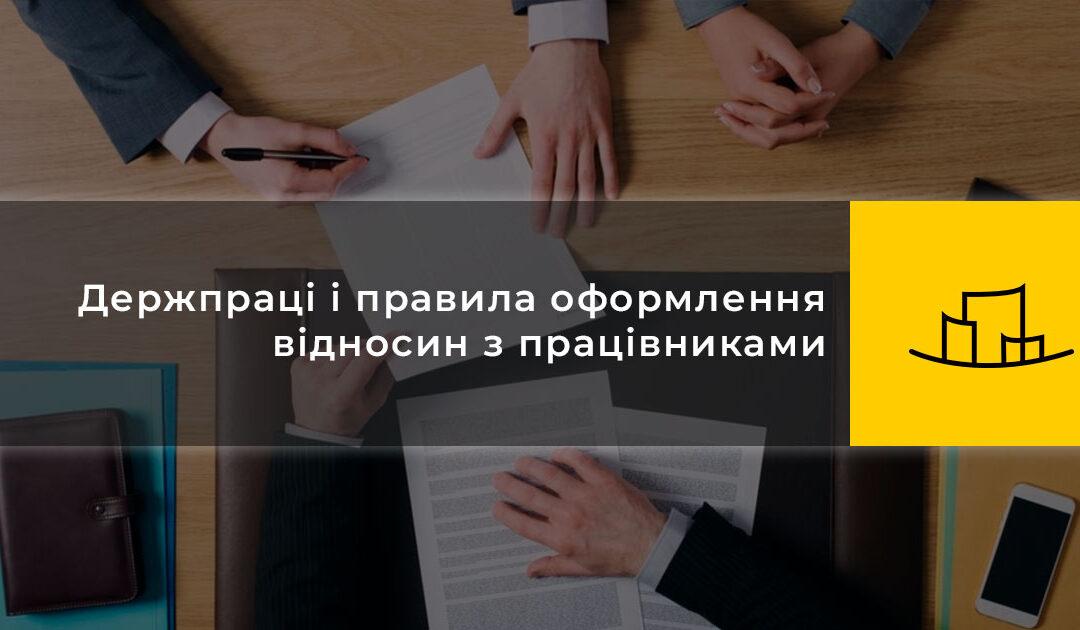 Держпраці і правила оформлення відносин з працівниками