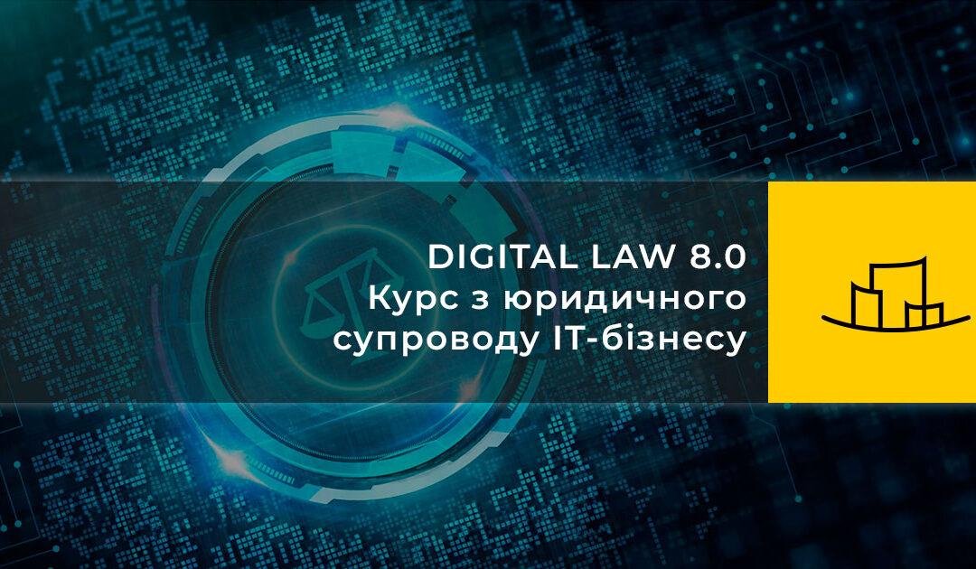 DIGITAL LAW 8.0 – Курс з юридичного супроводу IT-бізнесу