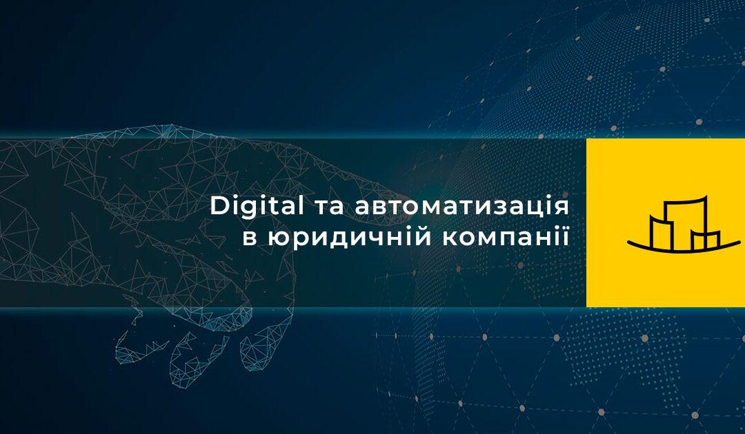 Digital та автоматизація в юридичній компанії