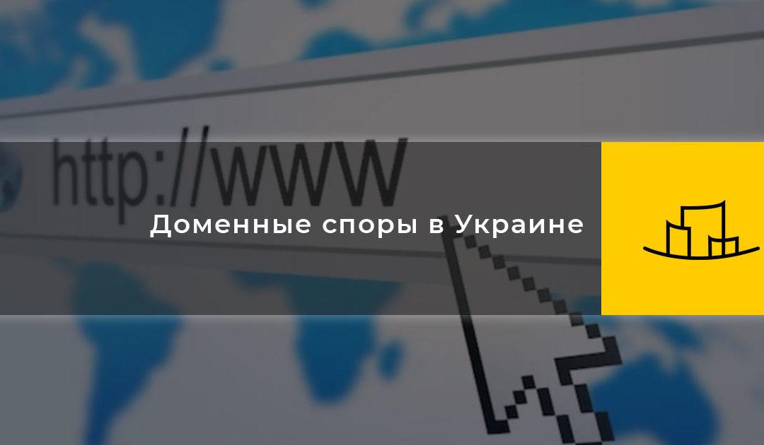 Доменные споры в Украине