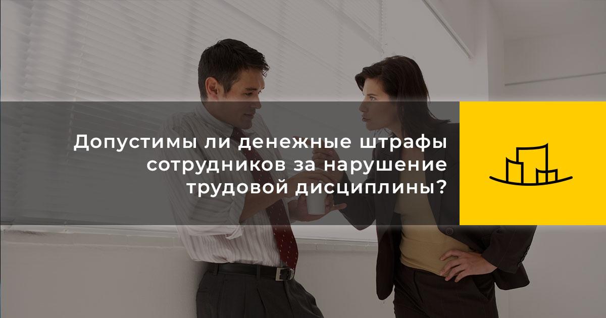 Допустимы ли денежные штрафы сотрудников за нарушение трудовой дисциплины?