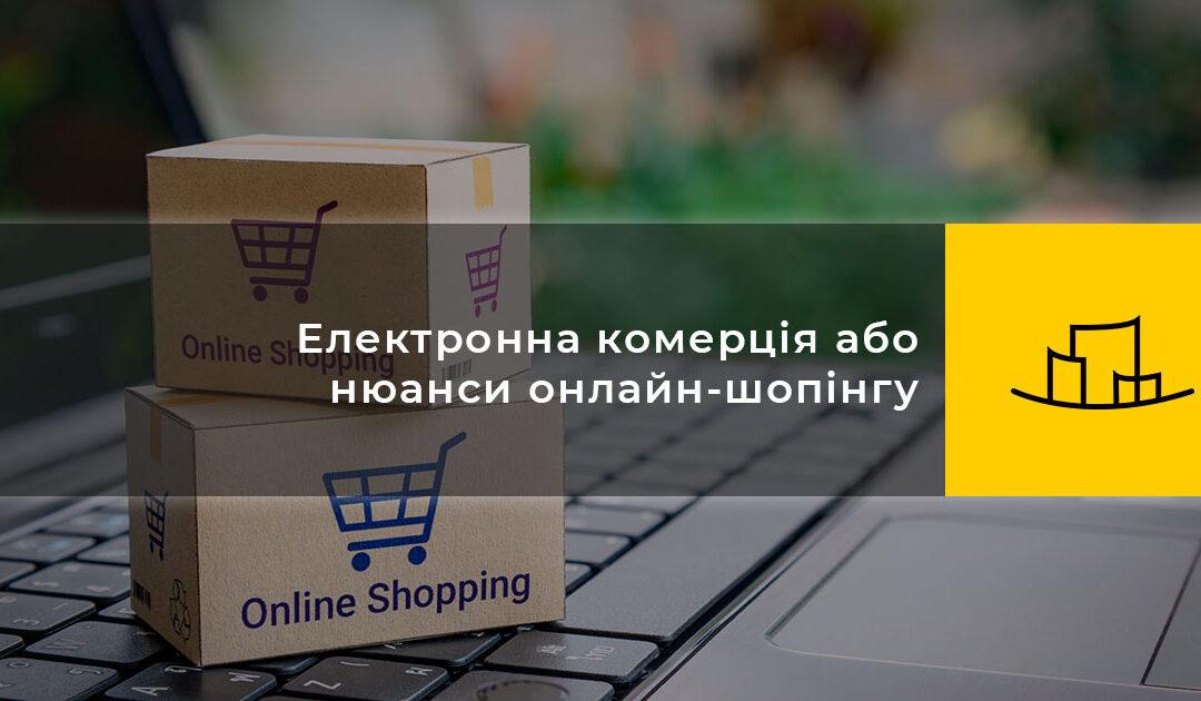 Електронна комерція або нюанси онлайн-шопінгу