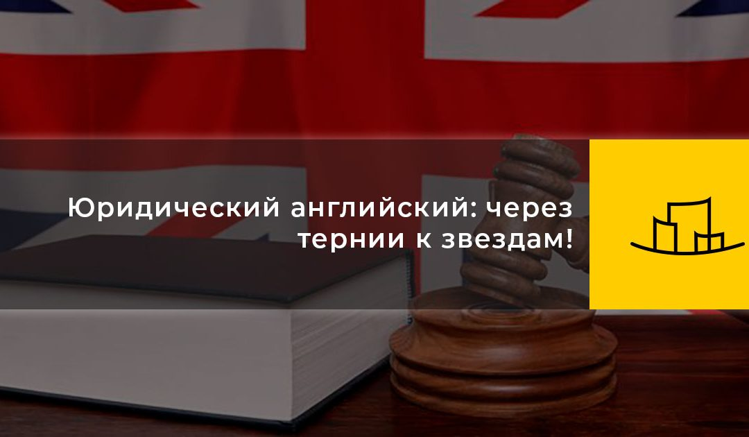 Юридический английский: через тернии к звездам! или как стать «своим» в юридическом английском