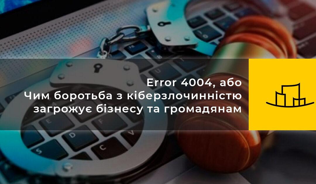 Error 4004, або Чим боротьба з кіберзлочинністю загрожує бізнесу та громадянам