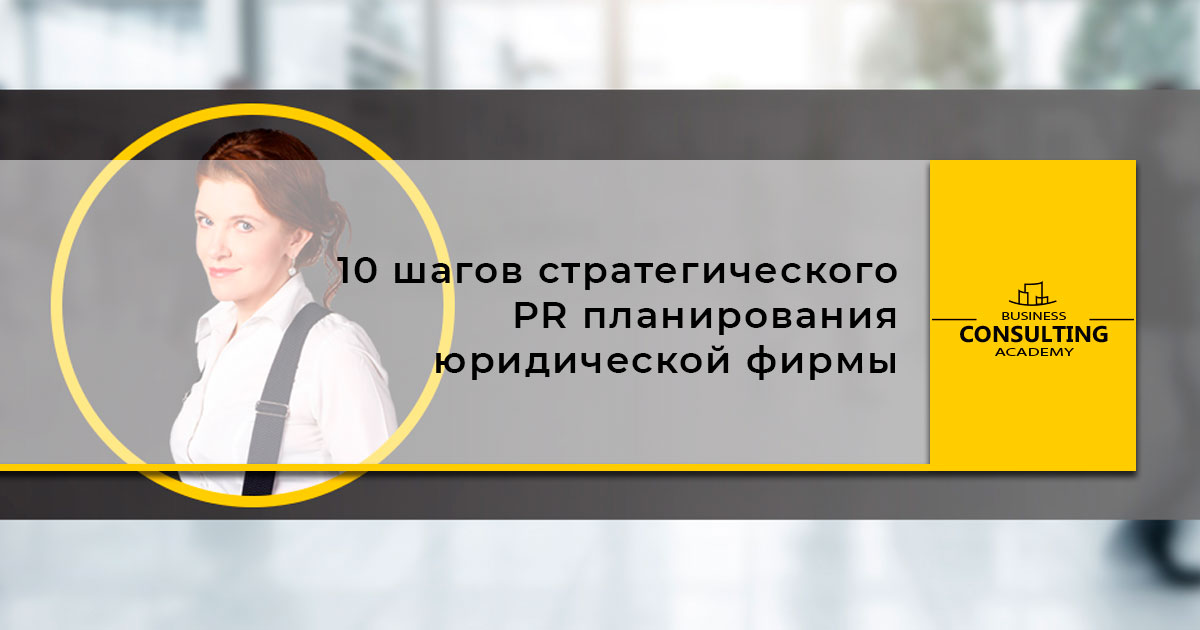 10 шагов стратегического PR планирования юридической фирмы