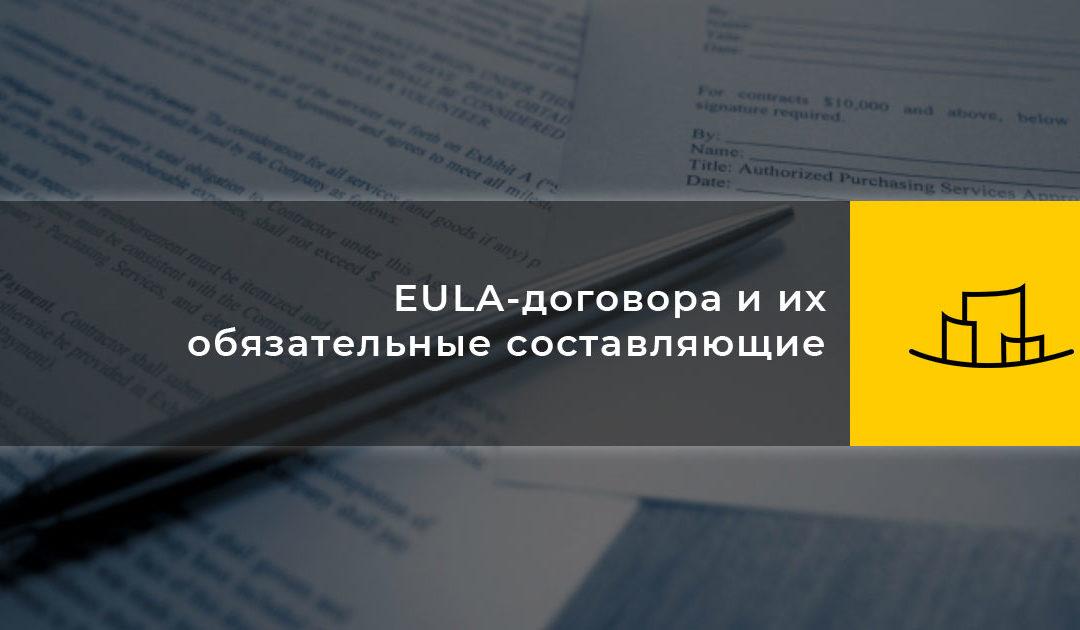 EULA-договора и их обязательные составляющие