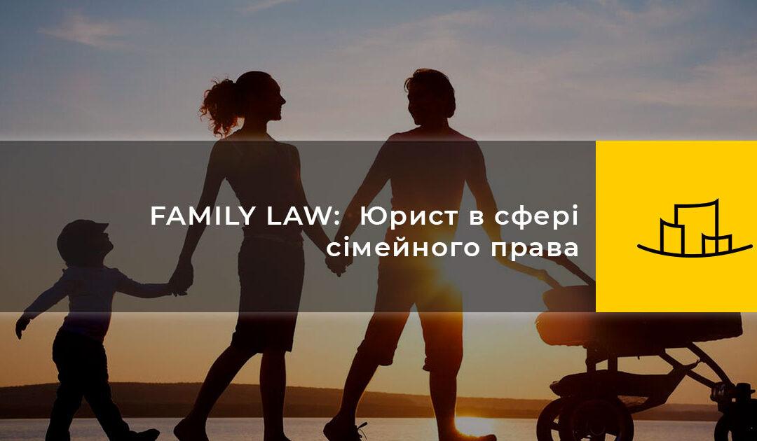 FAMILY LAW:  Юрист в сфері сімейного права