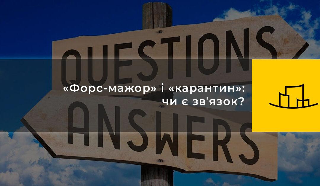 «Форс-мажор» і «карантин»: чи є зв'язок?