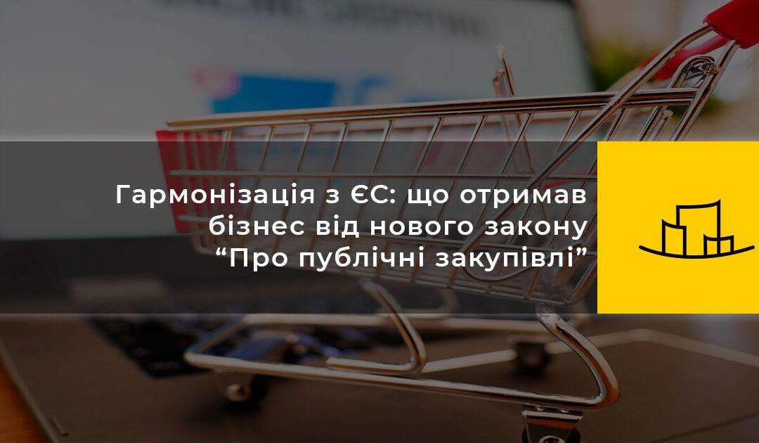 """Гармонізація з ЄС: що отримав бізнес від нового закону """"Про публічні закупівлі"""""""