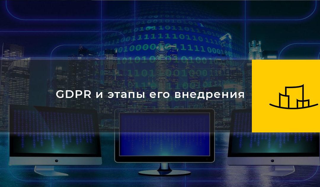 GDPR и этапы его внедрения