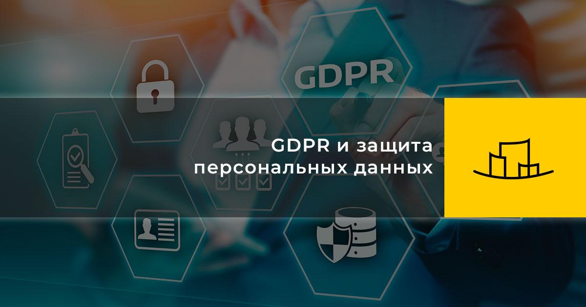 GDPR и защита персональных данных