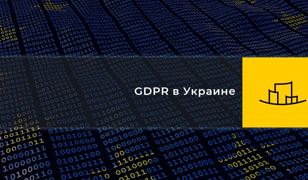 GDPR в Украине