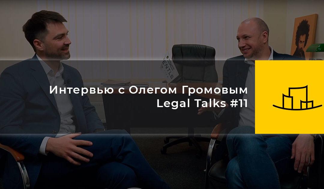 Интервью с Олегом Громовым | Legal Talks #11