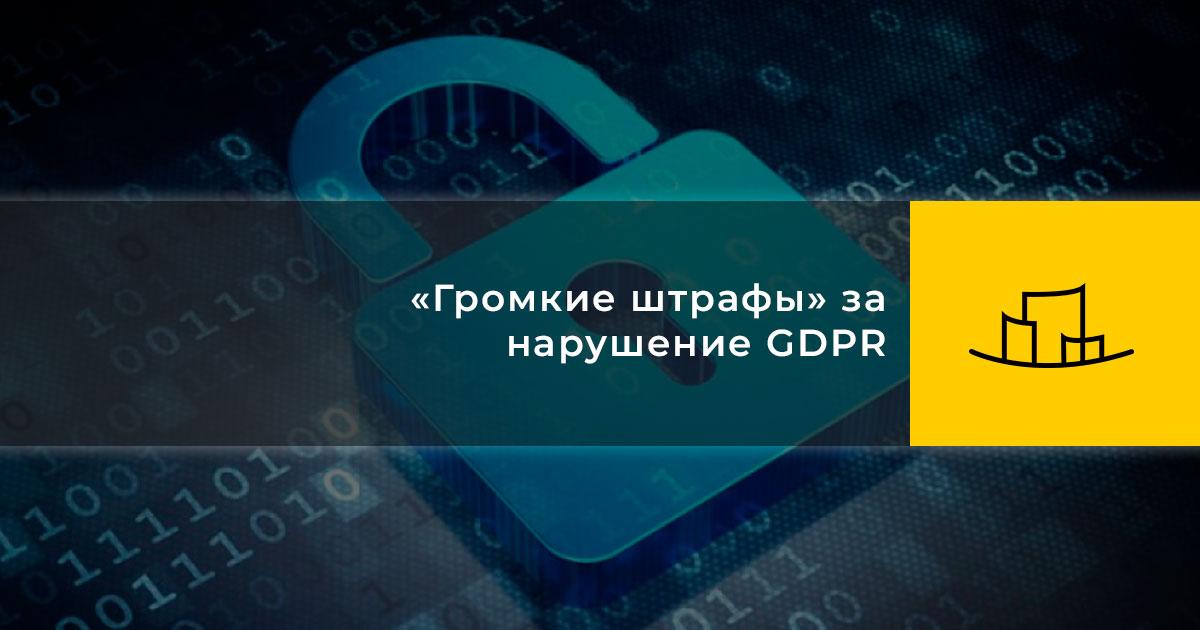 «Громкие штрафы» за нарушение GDPR