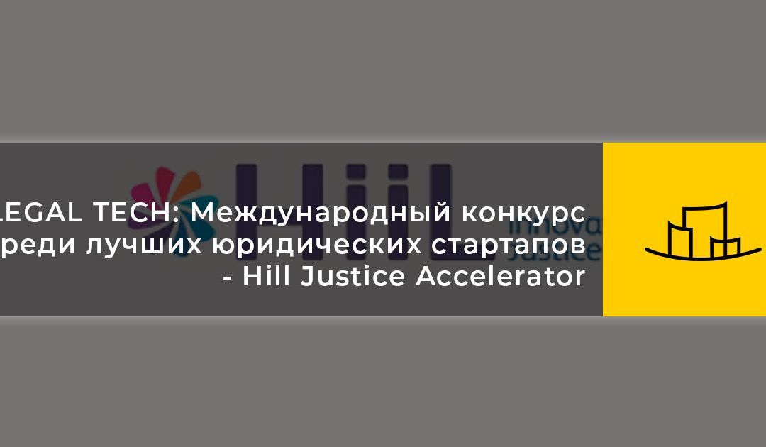 LEGAL TECH: Международный конкурс среди лучших юридических стартапов — Hill Justice Accelerator