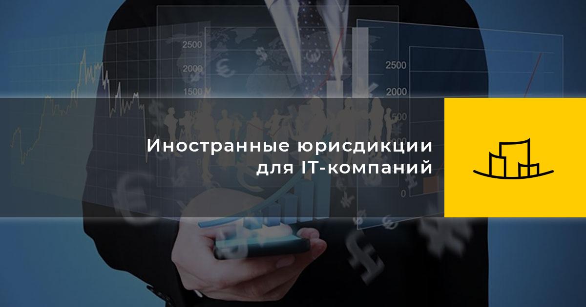 Иностранные юрисдикции для IT-компаний