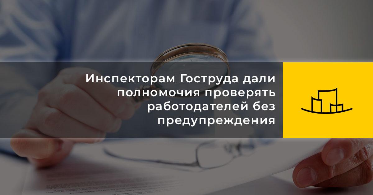 Инспекторам Гоструда дали полномочия проверять работодателей без предупреждения