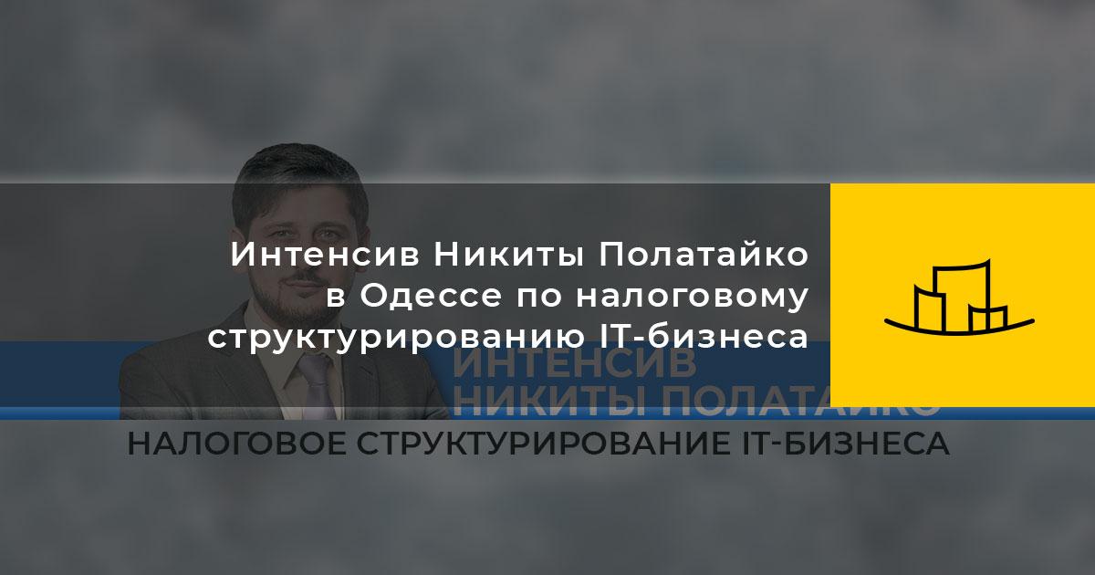 Интенсив Никиты Полатайко в Одессе по налоговому структурированию IT-бизнеса