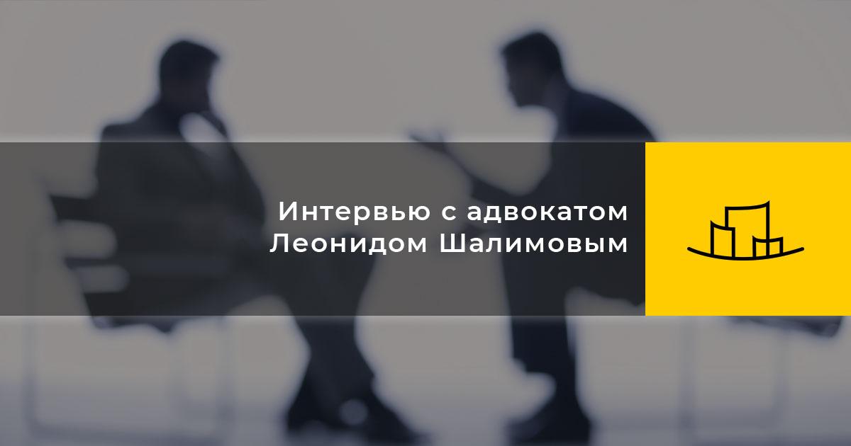Интервью с адвокатом Леонидом Шалимовым