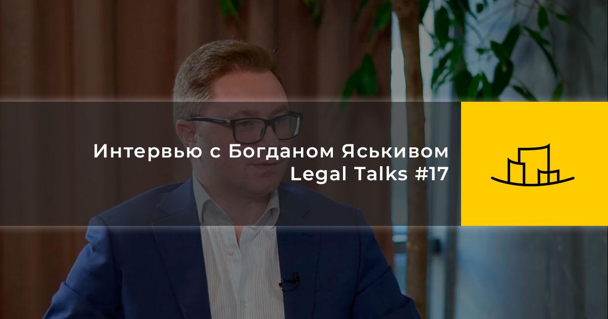 Интервью с Богданом Яськивом | Legal Talks #17