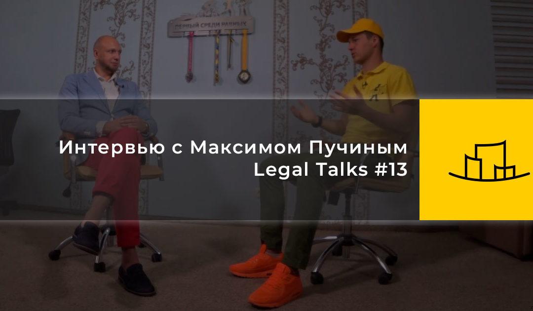 Интервью с Максимом Пучиным | Legal Talks #13