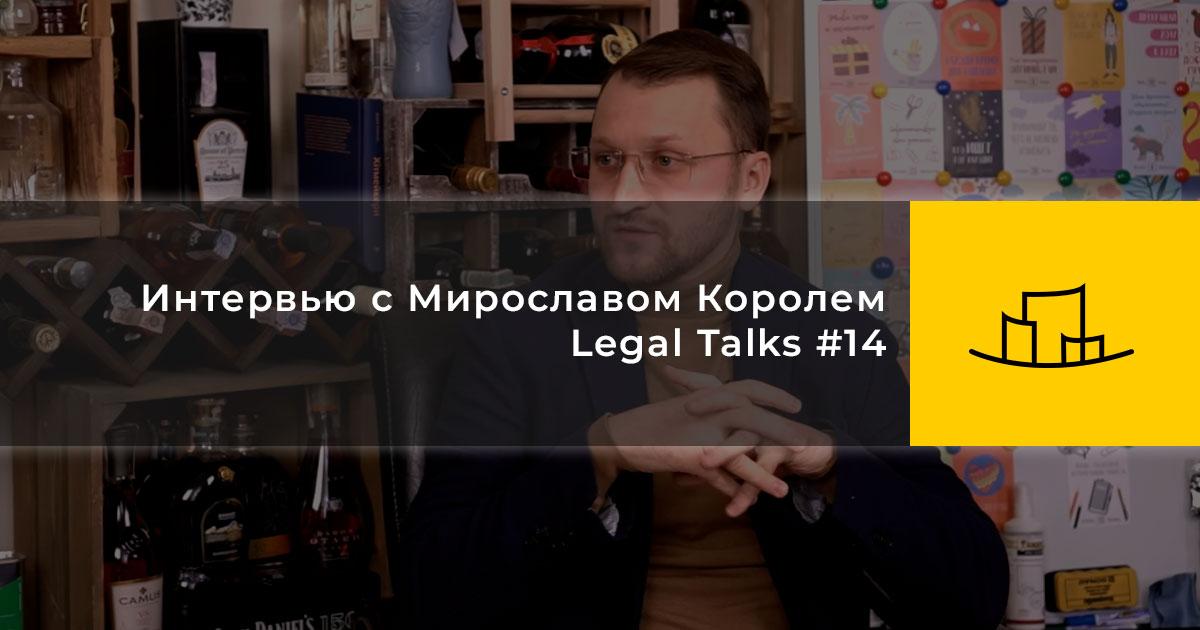 Интервью с Мирославом Королем | Legal Talks #14