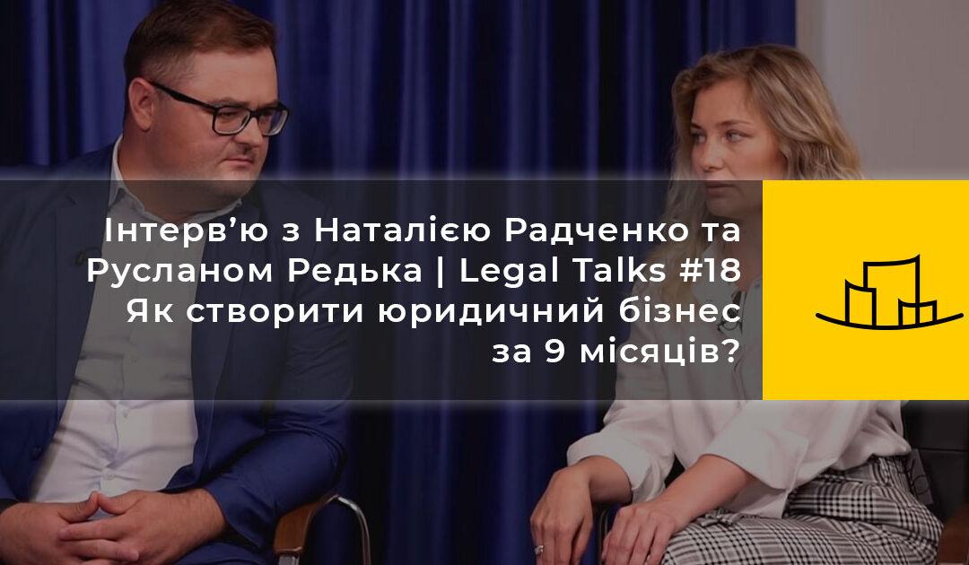 Інтерв'ю з Наталією Радченко та Русланом Редька | Legal Talks #18 | Як створити юридичний бізнес за 9 місяців?