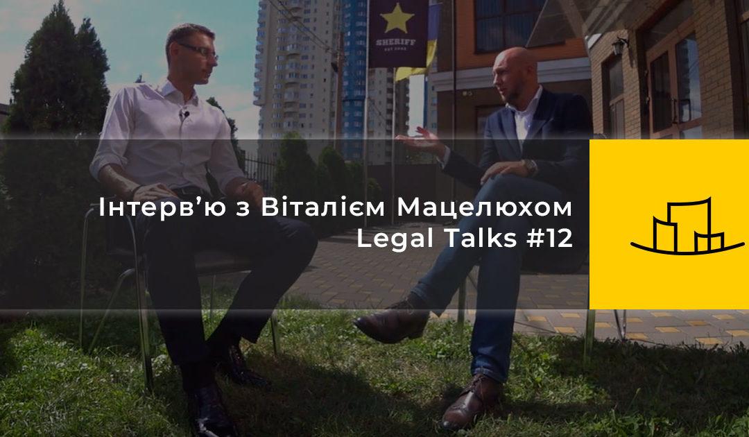 Інтерв'ю з Віталієм Мацелюхом | Legal Talks #12