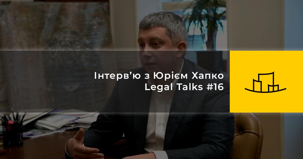Інтерв'ю з Юрієм Хапко   Legal Talks #16