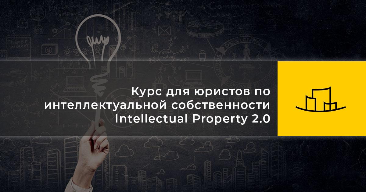 Курс для юристов по интеллектуальной собственности — Intellectual Property 2.0