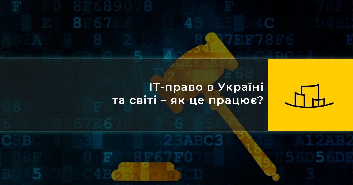 IT-право в Україні та світі – як це працює?