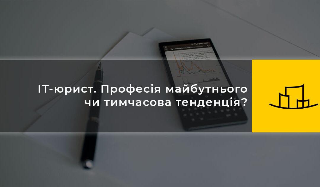 it-yurist-profesiya-maybutnogo-chi-timchasova-tendentsiya