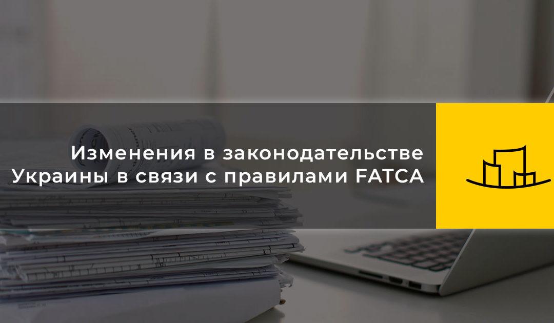 Изменения в законодательстве Украины в связи с правилами FATCA