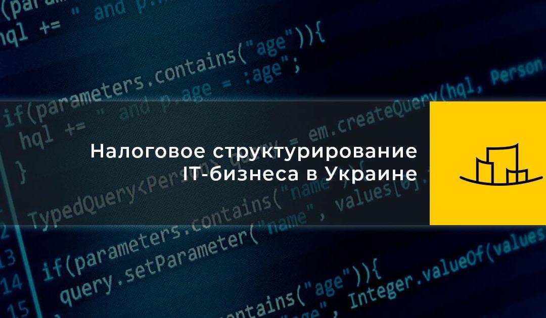 Налоговое структурирование IT-бизнеса в Украине | МК Никиты Полатайко